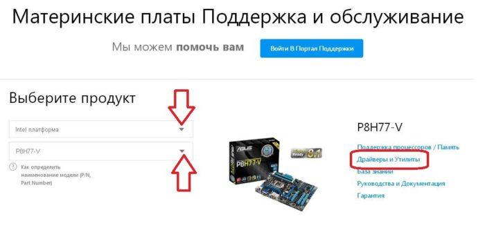 V-raskryvajushhemsja-spiske-vybiraem-platformu-i-model-platy-zatem-shhelkaem-sprava-Drajvery-i-utility--e1545305774838.jpg