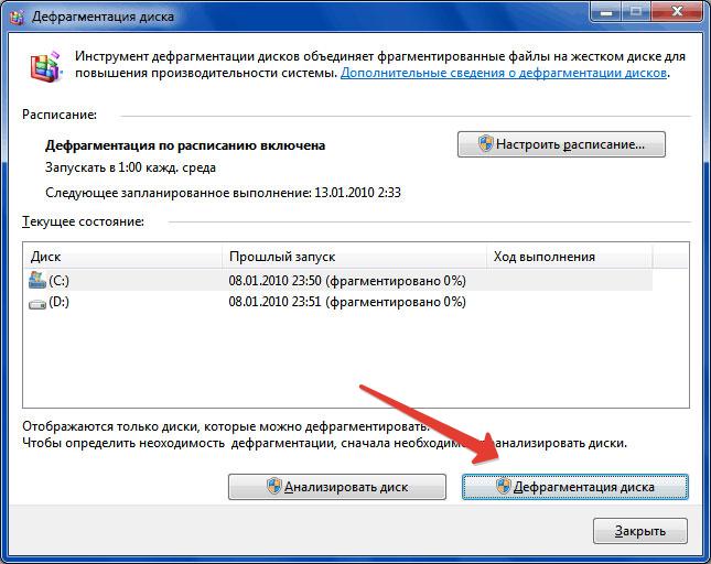 Дефрагментация-диска.png