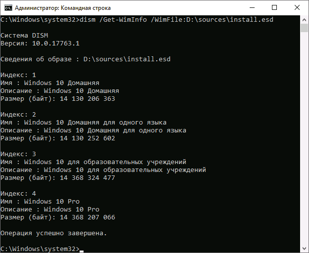 Сведения об образах в install.esd