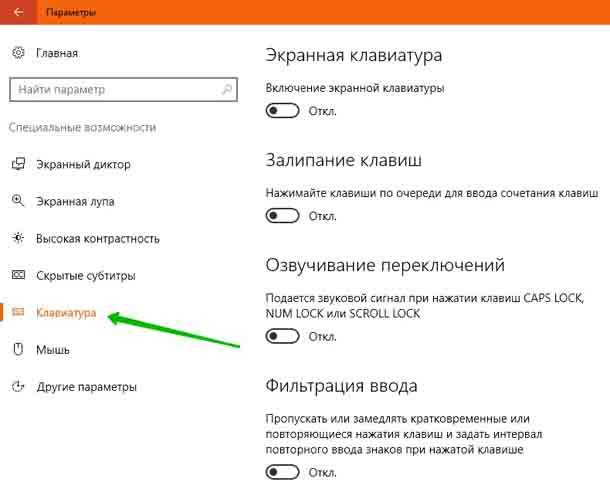 keyboard-in-windows-10.jpg
