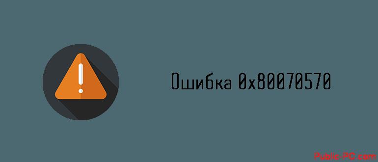Oshibka-0x80070570.png