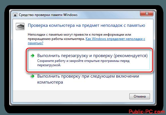Perehod-k-perezagruzke-kompyutera-v-okne-spedstvo-proverki-pamyati-Windows.png