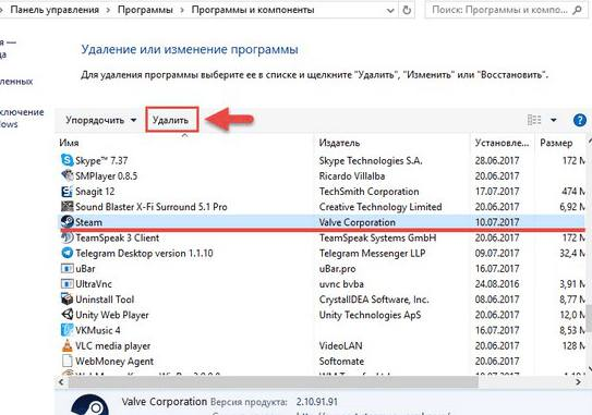 kak_udalit_steam_s_kompyutera_polnostyu5.jpg