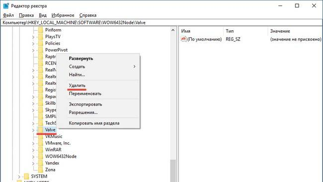 kak_udalit_steam_s_kompyutera_polnostyu9.jpg