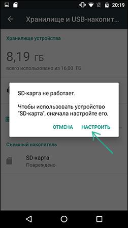 Настройка SD карты на Android