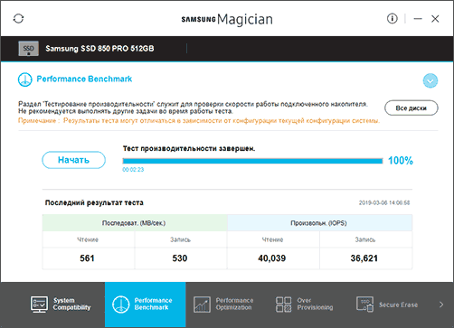 samsung-magician-ssd-performance-benchmark.png