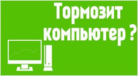 1011024401-kompyuter-zavisaet-pri-ustanovke.jpg