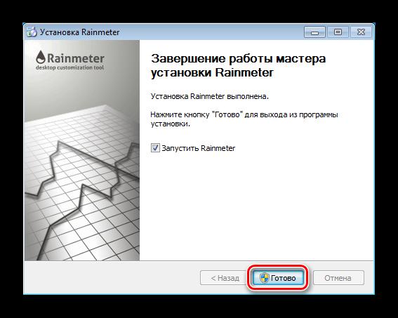 Zavershenie-ustanovki-programmyi-Rainmeter-v-Windows-7.png