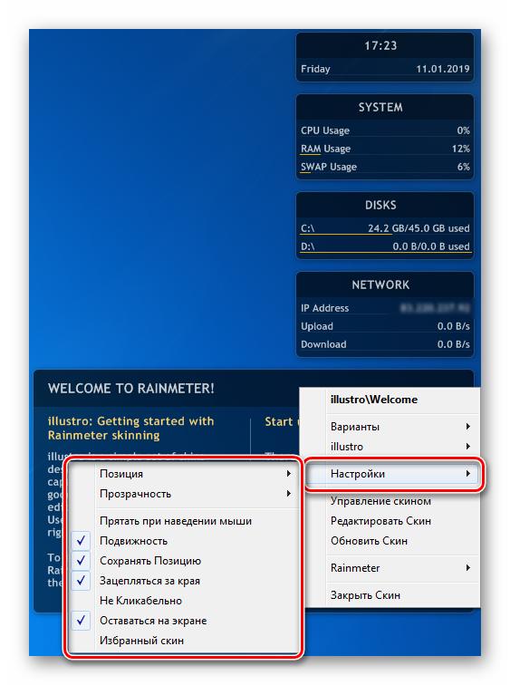 Nastroyki-svoystv-skina-v-programme-Reinmeter-v-Windows-7.png
