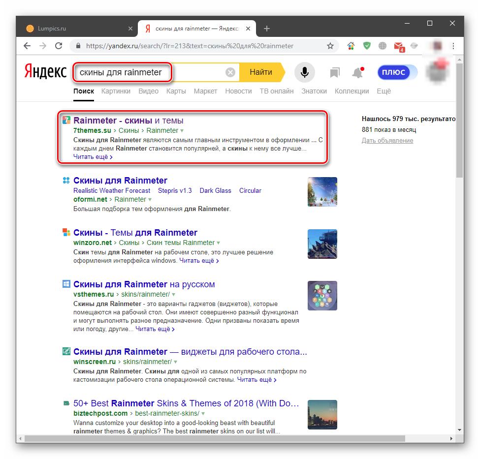Poisk-skinov-dlya-programmyi-Rainmeter-v-internete.png