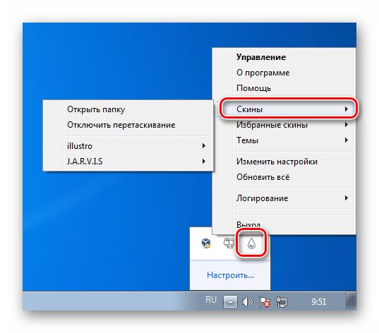 Perehod-k-upravleniyu-skinami-v-kontekstnom-menyu-programmyi-Rainmeter.png