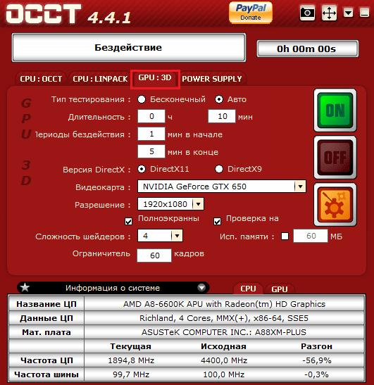 09-parametry-testirovaniya-video-v-OCCT-GPU-3D.png