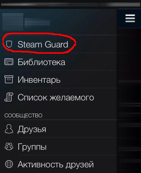 Мобильный-аутентификатор-Steam-1.jpg