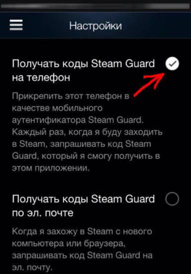 Мобильный-аутентификатор-Steam-2.jpg