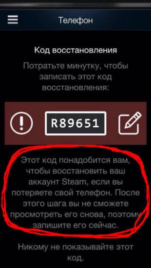 Мобильный-аутентификатор-Steam-4.jpg