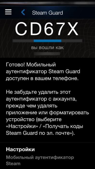 Мобильный-аутентификатор-Steam-5.jpg