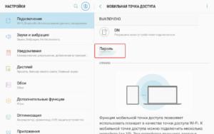 Mobilnaya-tochka-dostupa-300x188.jpg