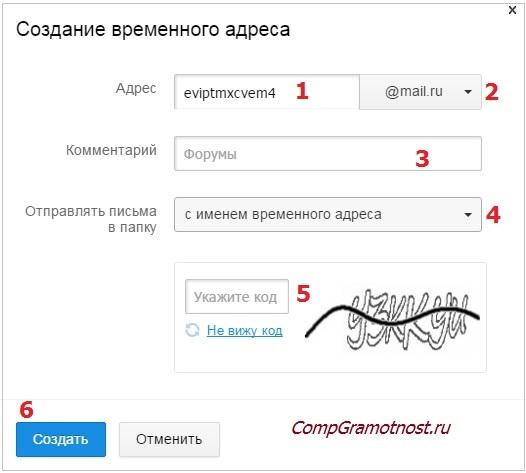 sozdanie-vremennogo-adresa-mail-ru.jpg