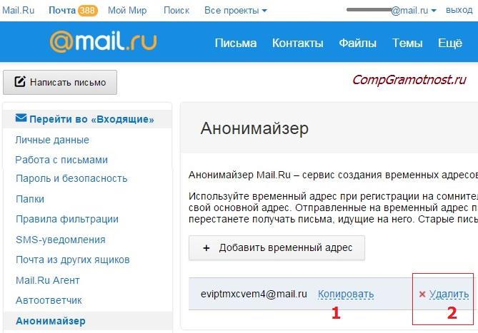 udalit-vremennyj-mail-ru.jpg