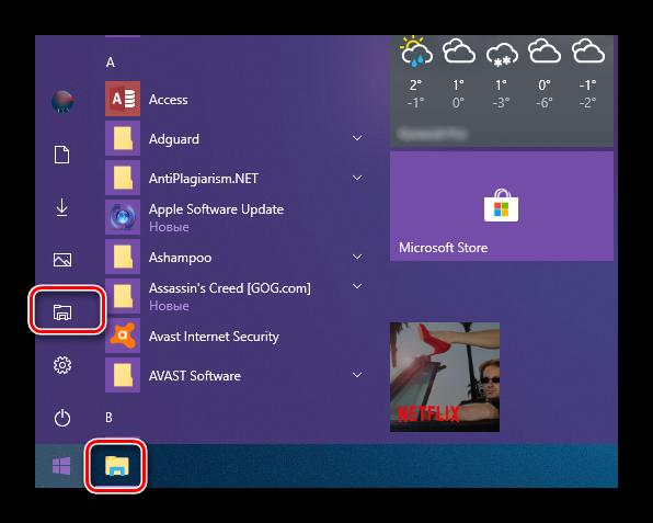 Otkryit-sistemnyiy-Provodnik-cherez-menyu-Pusk-ili-na-paneli-zadach-v-OS-Windows-10.png