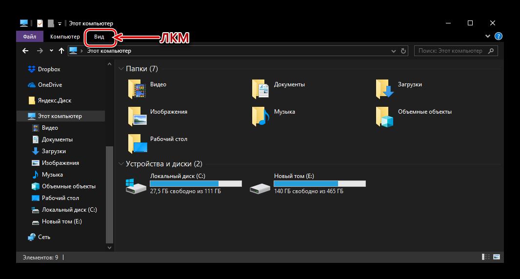 Pereyti-iz-sistemnogo-Provodnika-vo-vkladku-Vid-na-kompyutere-s-OS-Windows-10.png