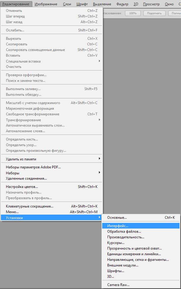 Kak-pomenyat-yazyik-v-Fotoshope.png
