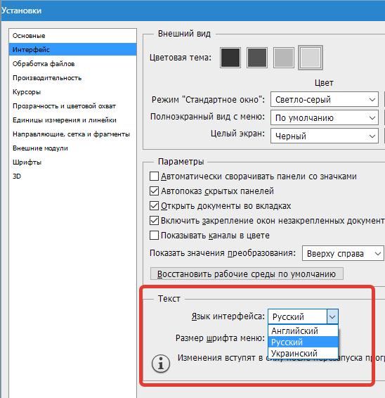 Kak-pomenyat-yazyik-v-Fotoshope-2.png