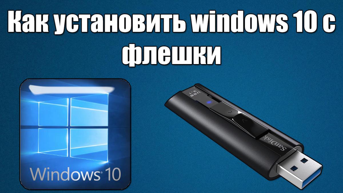 1Kak-ustanovit-windows-10-s-fleshki-cherez-bios-na-noutbuke-ili-kompyutere.jpg