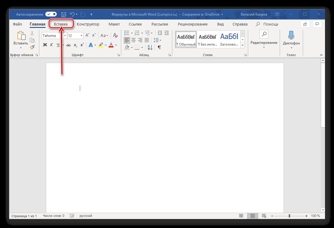 Otkryt-vkladku-Vstavka-v-programme-Microsoft-Word.png