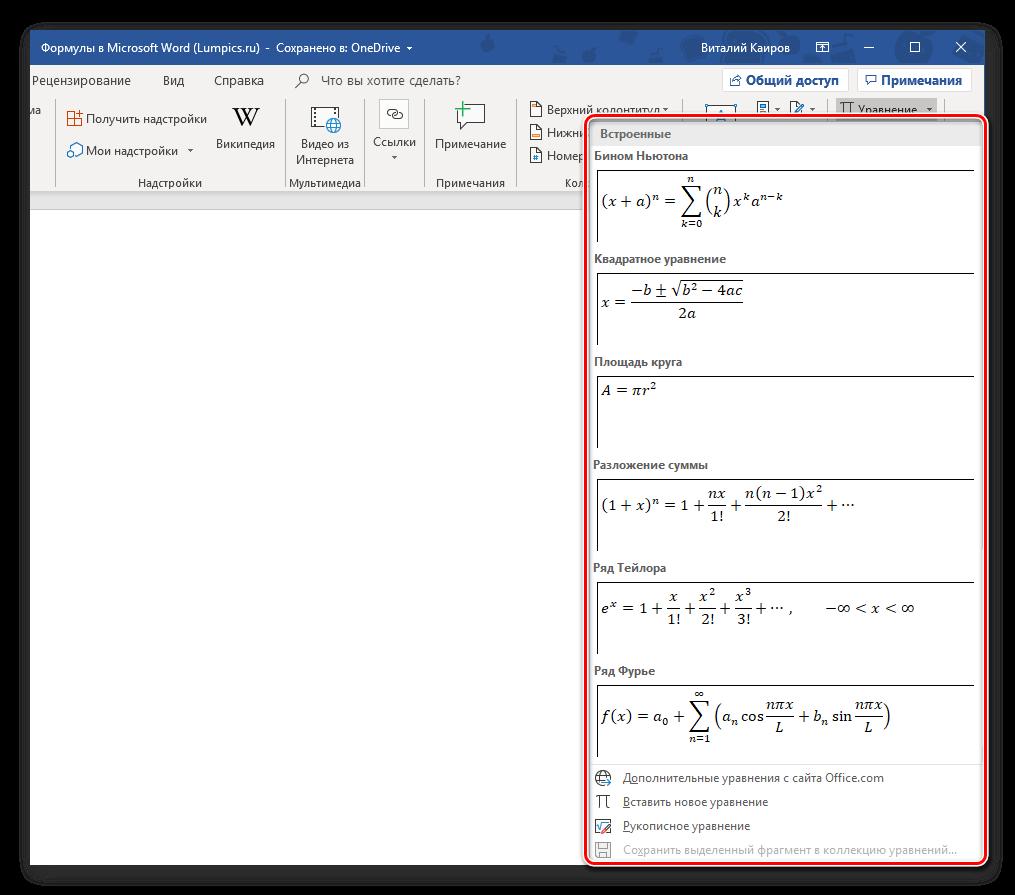 Varianty-vstavki-formul-i-uravnenij-v-programme-Microsoft-Word.png