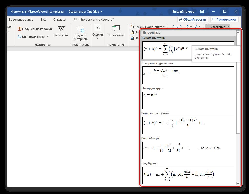 Vstroennyj-nabor-matematicheskih-uravnenij-v-programme-Microsoft-Word.png