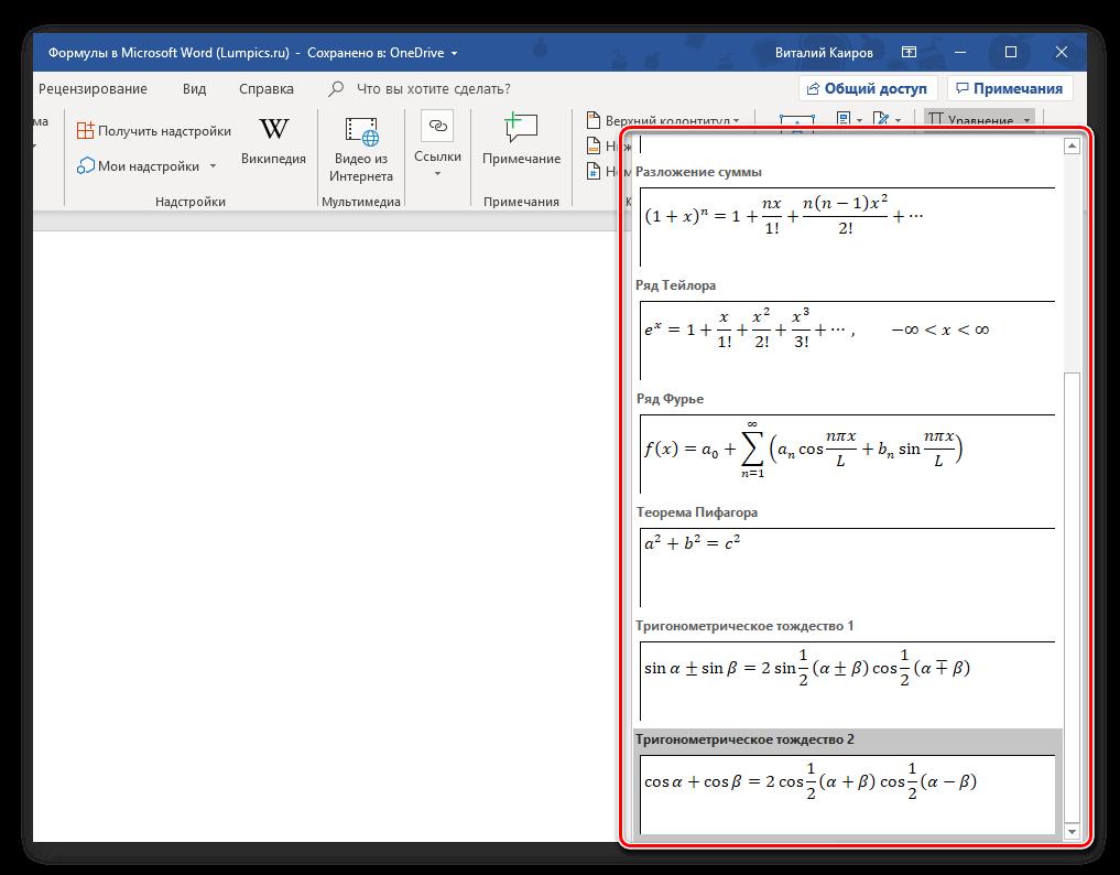 Nabor-vstroennyh-matematicheskih-uravnenij-v-programme-Microsoft-Word.png