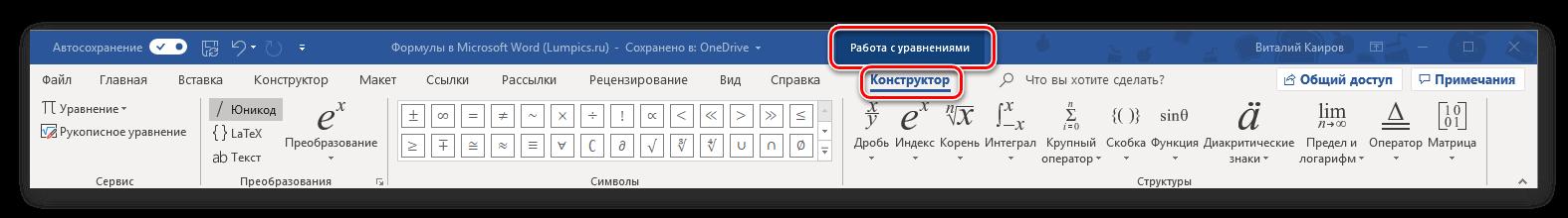 Instrumenty-vo-vkladke-Konstruktor-programmy-Microsoft-Word.png