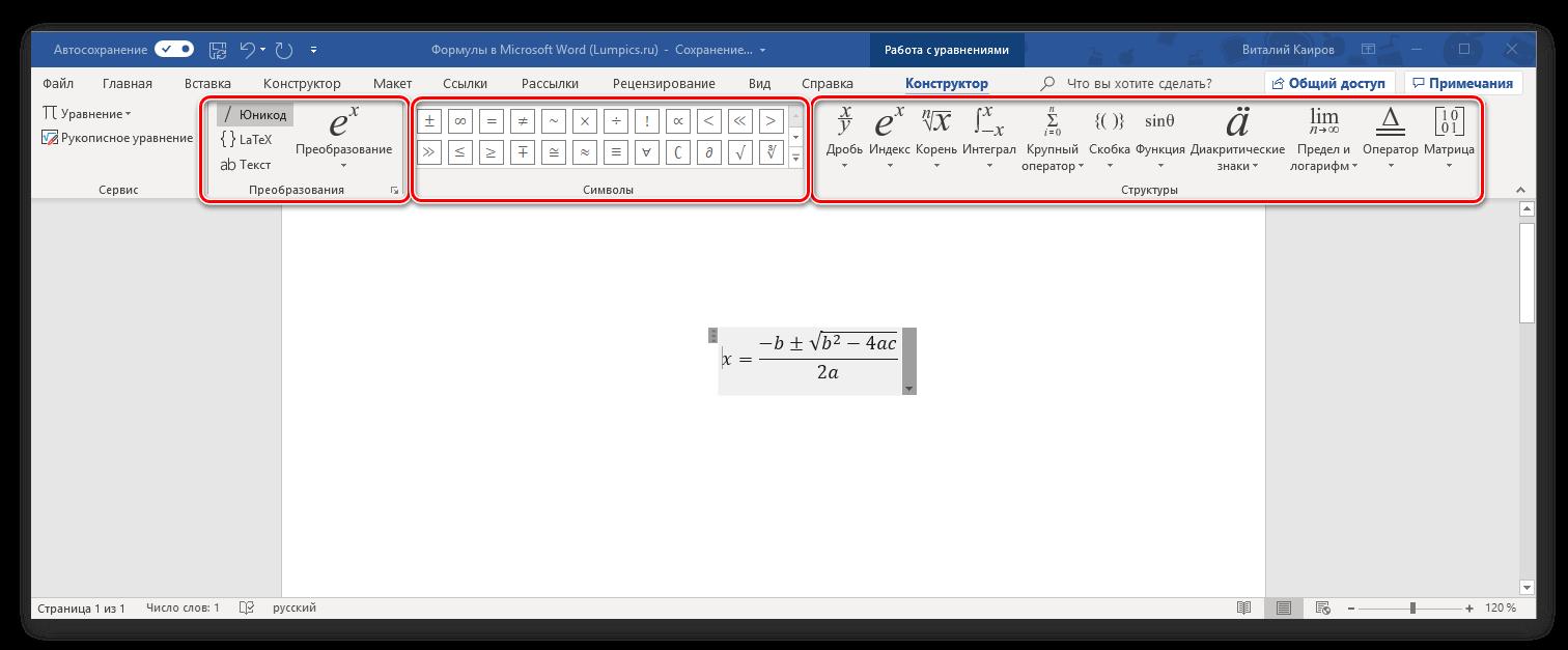 Gruppy-instrumentov-dlya-raboty-s-formulami-v-programme-Microsoft-Word.png