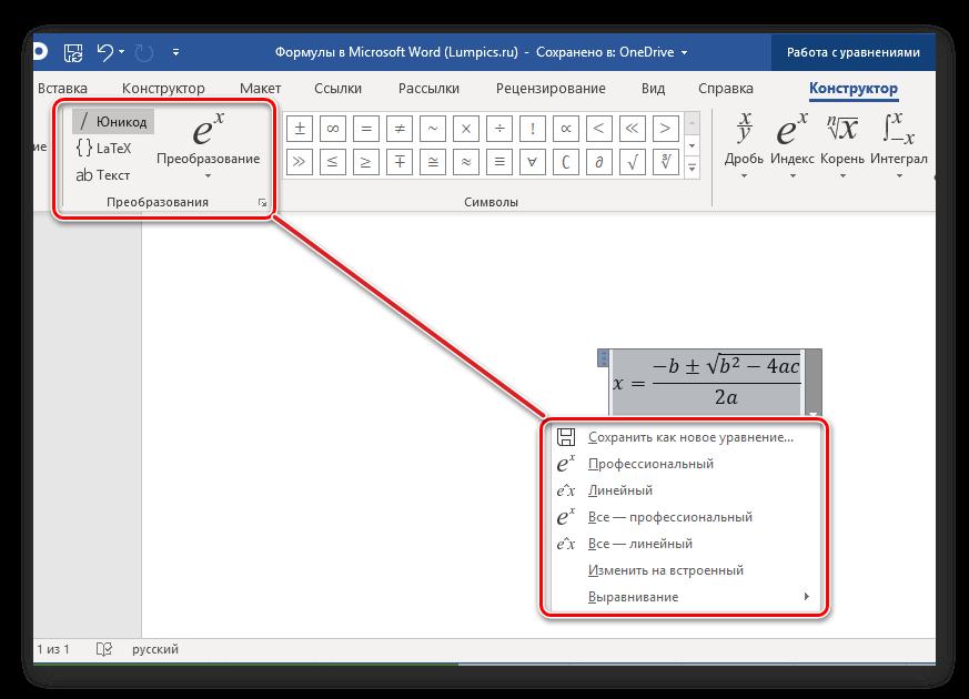 Parametry-preobrazovaniya-uravneniya-v-programme-Microsoft-Word.png