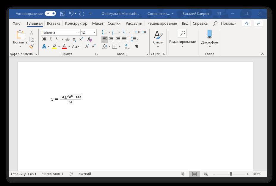 Redaktirovanie-formuly-zaversheno-v-programme-Microsoft-Word.png