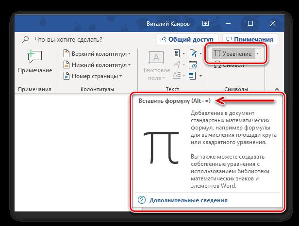 Kombinatsiya-klavish-dlya-vstavki-uravneniya-v-programme-Microsoft-Word.png