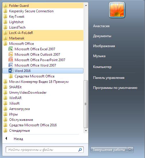 Otkry-vaem-Microsoft-Word.png
