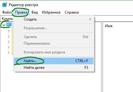 поиск-ключей-в-реестре.jpg