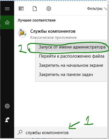 Службы-компонентов-запуск-от-имени-админа.jpg