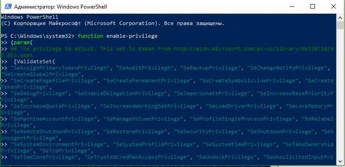 PowerShell-задать-команду.jpg