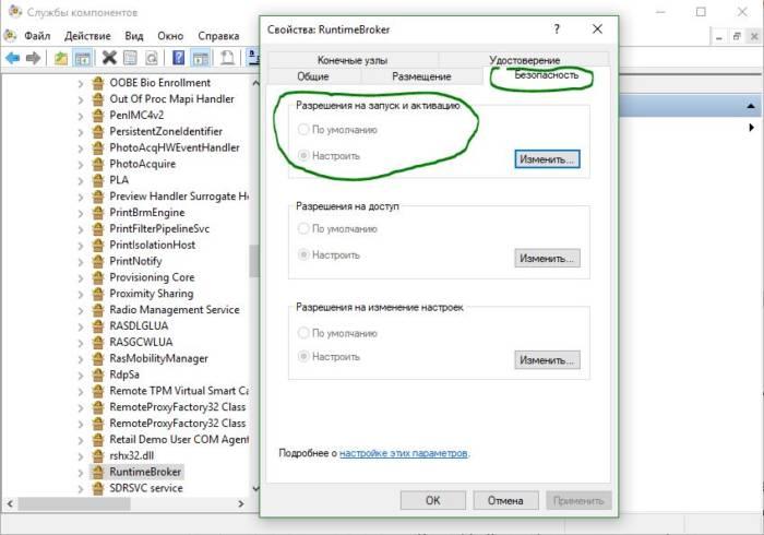 Разрешение-на-запуск-и-активацию.jpg