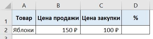 расчет-цены-закупки-от-цены-продажи.jpg