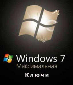 w7-keys-255x300.jpg