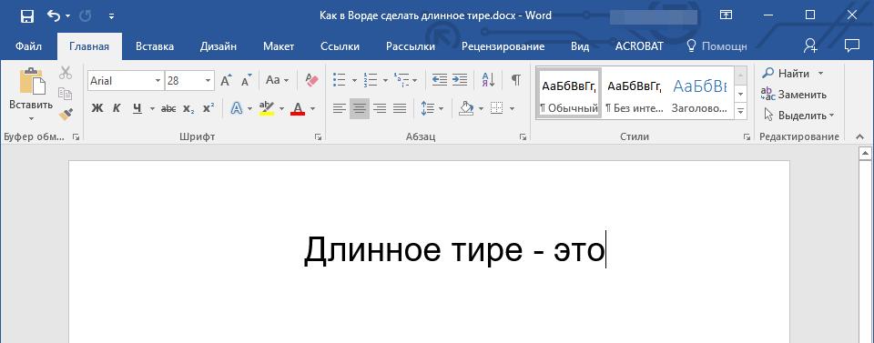 Avtomaticheskaya-zamena-simvolov-primer-defisa-v-Word.png