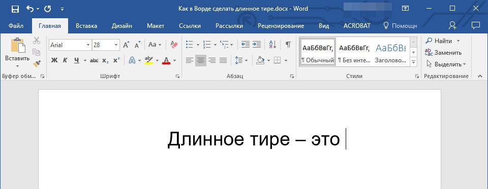 Avtomaticheskaya-zamena-simvolov-primer-tire-v-Word.png