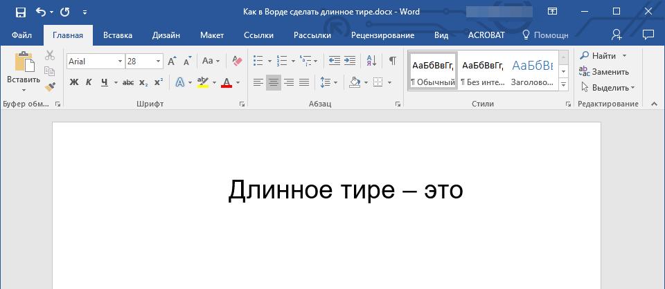 SHestnadtsaterichnyie-kodyi-obyichnoe-tire-v-Word.png