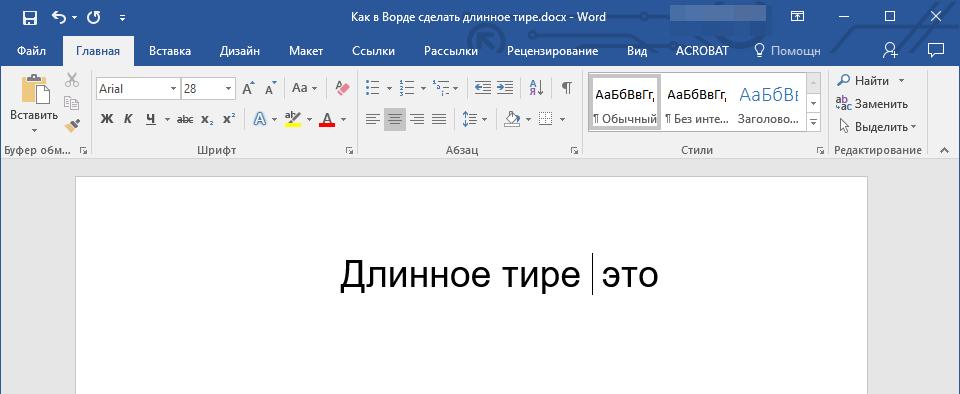 Vstavka-simvolov-mesto-kursora-v-Word.png