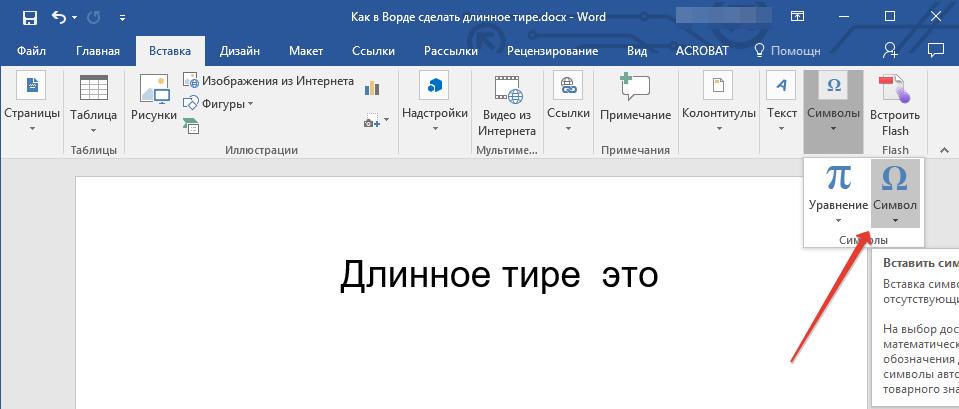 Vstavka-simvolov-knopka-simvolyi-v-Word.png