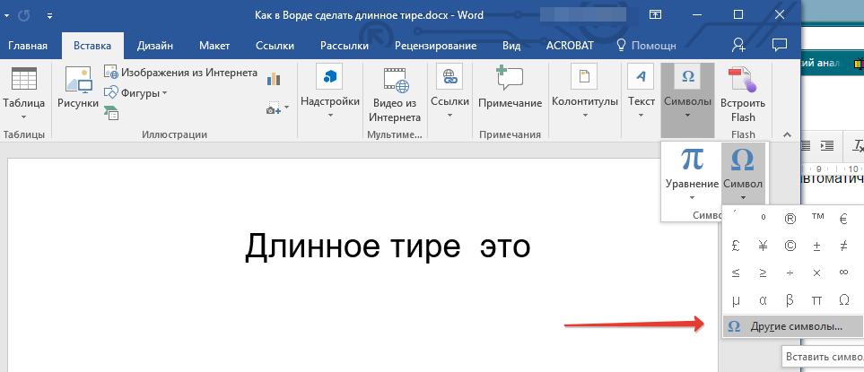 Vstavka-simvolov-drugie-simvolyi-v-Word.png